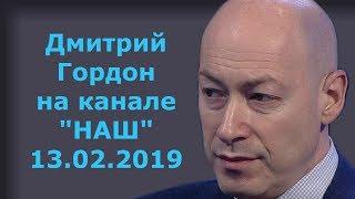 """Дмитрий Гордон на канале """"НАШ"""". 13.02.2019"""
