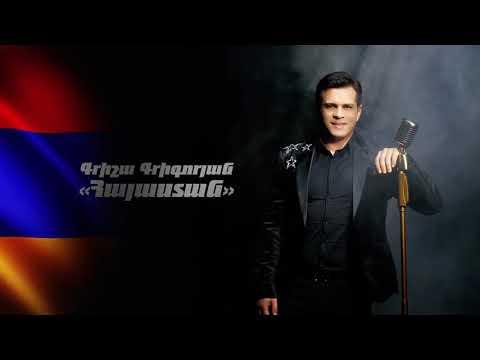 Grisha Grigoryan - Hayastan