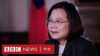 台灣總統蔡英文專訪:中國若入侵台灣代價巨大- BBC News 中文
