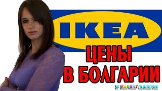 Цены в Болгарии IKEA Варна