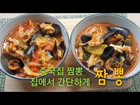 중국집 짬뽕 만들기.이연복 짬뽕.백종원 짬뽕.중국요리.cooking recipe. 짬뽕만들기
