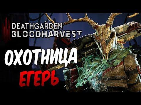"""Deathgarden Bloodharvest — ОХОТНИЦА """"ЕГЕРЬ"""" УБИВАЕТ ВСЕХ! НОВЫЙ СБОРЩИК """"ТАТУ""""!"""