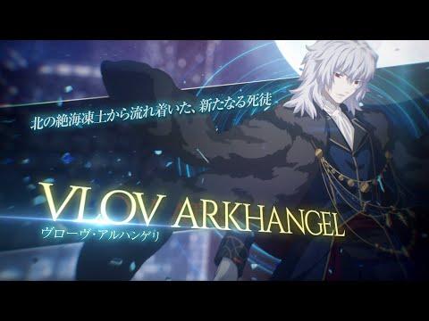 《月姬格鬥 TYPE LUMINA》新參戰角色「Vlov Arkhangel」介紹影片公開