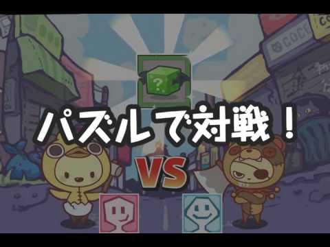 Video of アクマッチ【無料】短時間で遊べる対戦パズルゲーム