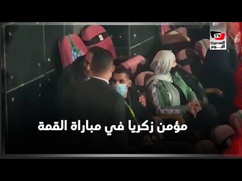 البرنس وجماهير الأهلي يلتقطون الصور التذكارية مع مؤمن زكريا قبل انطلاق مباراة القمة