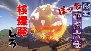【Minecraft】リア充核爆発しろ!納涼ぼっち花火大会!