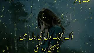 Ek Kasak Dil Ki Dil Main | Lyrical Video | Malik Yasir - YouTube