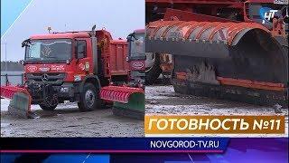 Новгородские дорожники готовы к метелям и льдам на трассе М-11