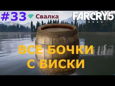 Far Cry 5 виски. Все 15 бочек.