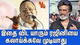 வேங்கைய மவனை வச்சு செஞ்ச ராதாரவி : Radharavi Best Troll For Rajinikanth | Kaala Rajinikanth | latest