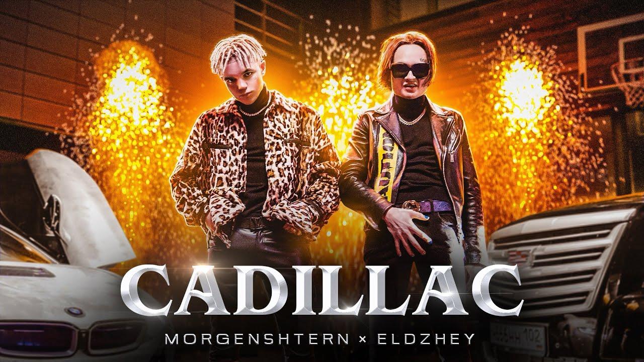 Morgenshtern & Элджей — Cadillac