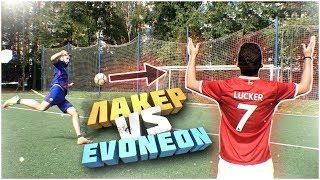 ЛАКЕР И EVONEON В FIFA 18 | РЕВАНШ