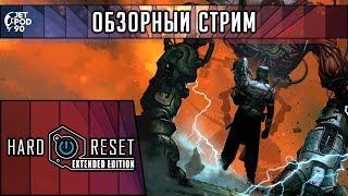 ОБЗОР игры HARD RESET EXTENDED EDITION! Первый взгляд на киберпанк шутер от первого лица от JetPOD90