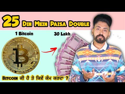 Que tan patikimas es bitcoin trader