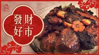 發財好市 - 張媽媽 Chinese New Year Dish - Strike It Rich w Mama Cheung