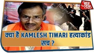 क्या है Kamlesh Tiwari हत्याकांड सच ? देखिये वारदात पर आज खास