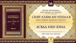 «Сияр а'лям ан-Нубаля» (биографии великих ученых). Урок 6. Асвад ибн Язид | www.azan.kz