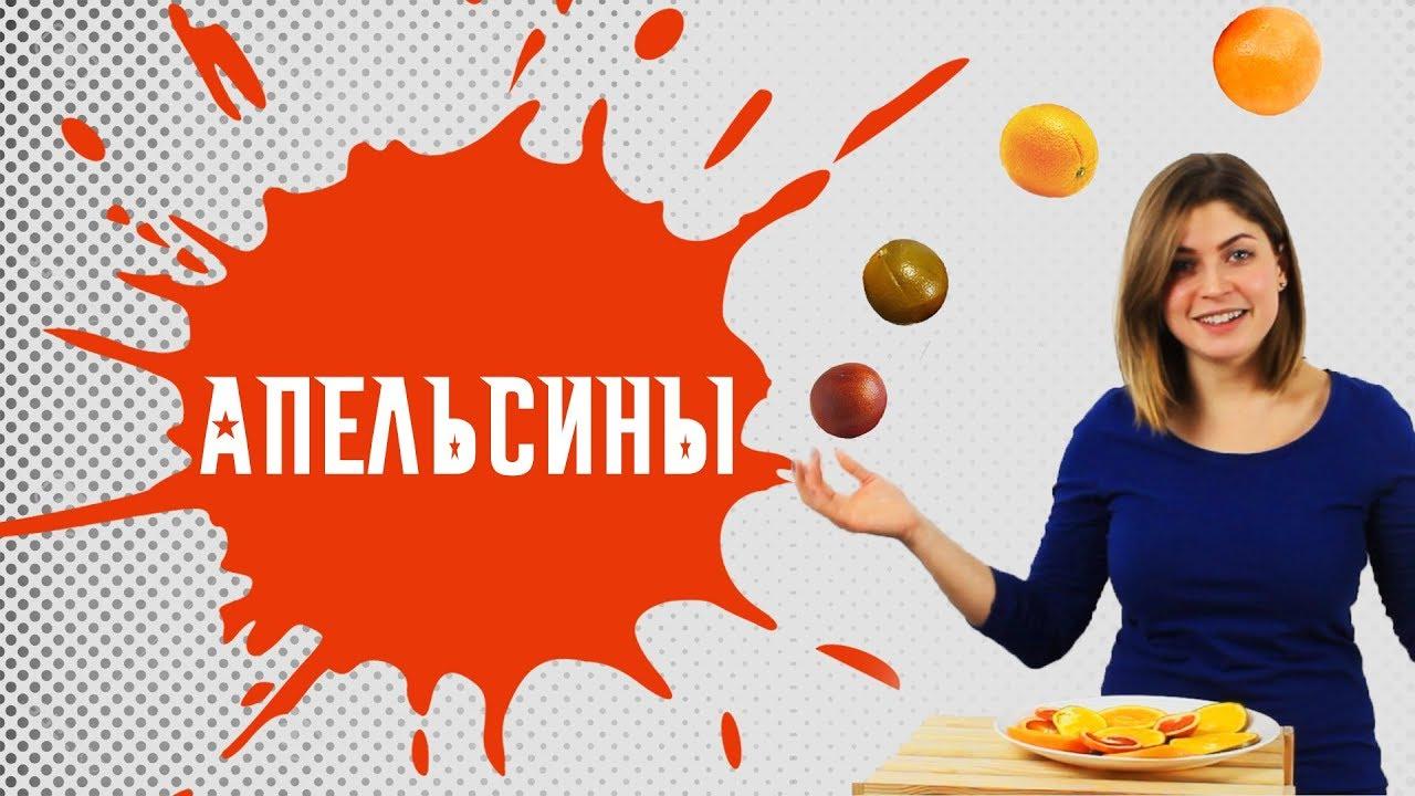 Апельсин Испания: видео 1 - FreshMart