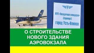 25.01.2019 - О строительстве нового аэровокзала в Усть-Илимске