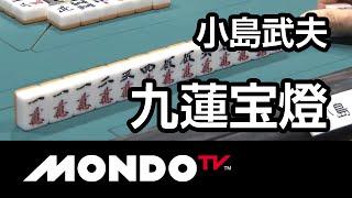 [麻雀-役満]小島武夫の九蓮宝燈-第3回名人戦