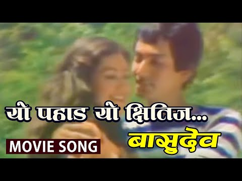 Yo Pahad | Nepali  Movie Basudev Song