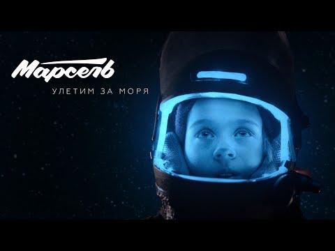Марсель - Улетим за моря (Премьера клипа 2019)