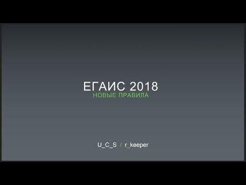 Новое в ЕГАИС с 1 июля 2018 года