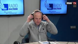 "Андрис Аракс в программе ""Утро на Балткоме"" #MIXTV"