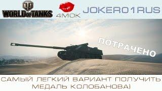 World Of Tanks Самая легкая медаль Колобанова