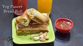 Kids Special Veg Paneer Bread Roll   Paneer Bread Roll Recipe   Paneer Stuffed Bread Rolls  Veg Roll