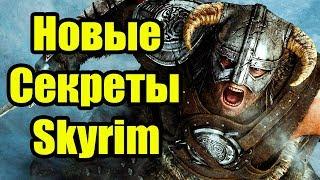 Новые Секреты Skyrim Special Edition