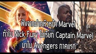 เปิดเผยเหตุผลที่แท้จริง!ทำไมNick Furyไม่เรียกกัปตันมาเวลช่วยก่อนหน้านี้!  - Comic World Daily