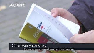 Випуск новин на ПравдаТут за 20.09.19 (20:30)