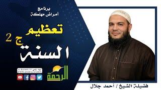 تعظيم السنة ج 2 برنامج أمراض مهلكة مع فضيلة الدكتور أحمد جلال