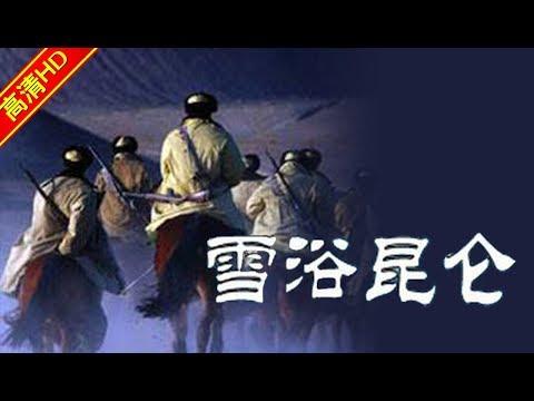 雪浴昆侖16(主演:高田昊,刘钧,汤嬿,杨亚,左金珠)