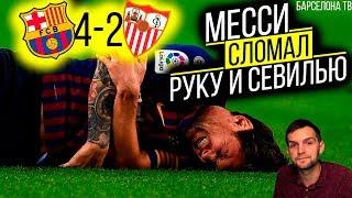 Барселона 4:2 Севилья | Травма Месси и пропуск