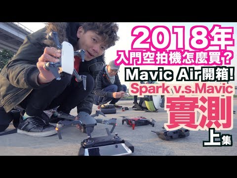 mavic-air-vs-mavic-pro-vs-spark-4k2018mavic-airfeat-i39m-daddy
