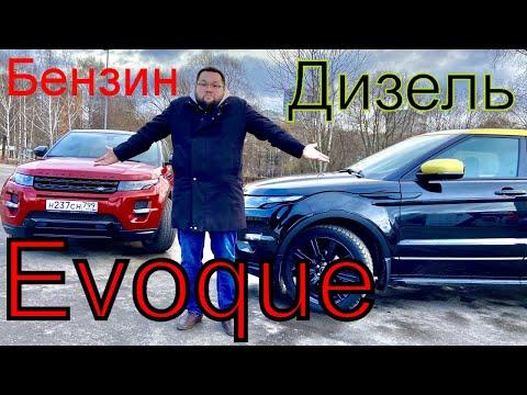Range Rover Evoque война бесконечности бензин против дизеля!? Замер разгона, стоимость обслуживания