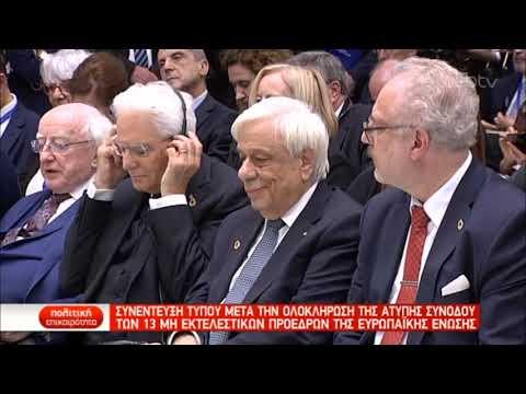 Συνέντευξη τύπου των 13 μη εκτελεστικών προέδρων της ΕΕ | 11/10/2019 | ΕΡΤ