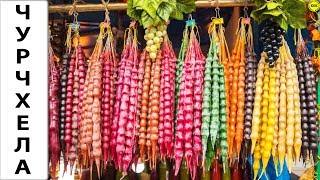 Чурчхела - фантастическая кавказская сладость