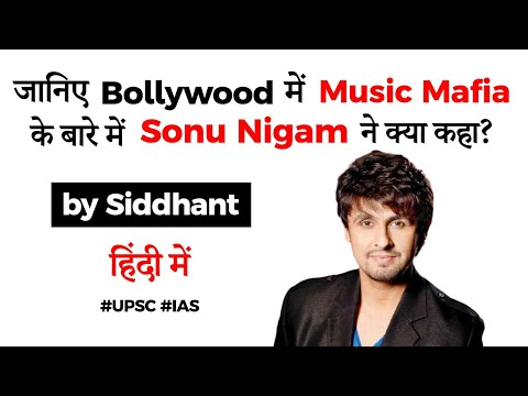Sonu Nigam on Music Mafia in Bollywood, Famous Singer warns about suicides in Indian music industry