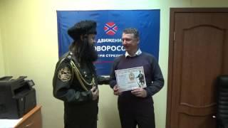 Благодарность Стрелкову от сербских четников
