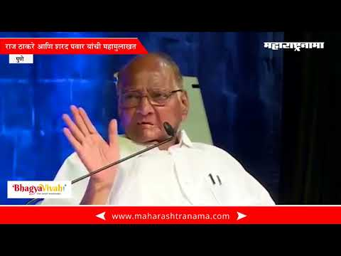 Advised PM Modi but says Sharad Pawar interviewed by Raj Thackeray