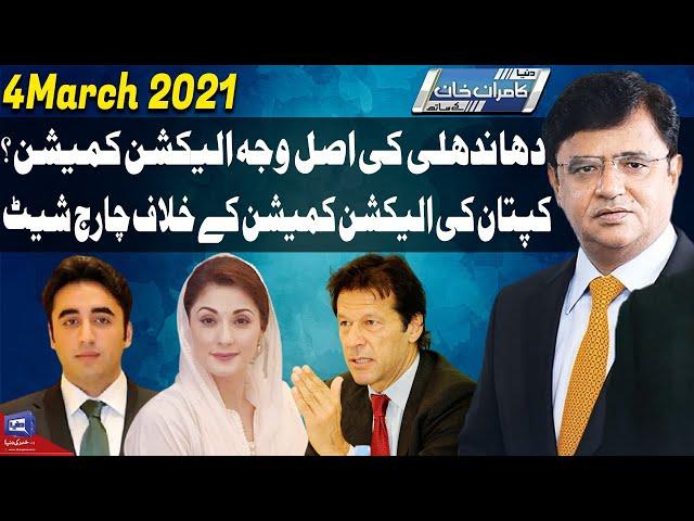 Dunya Kamran Khan Kay Sath Dunya News 4 March 2021