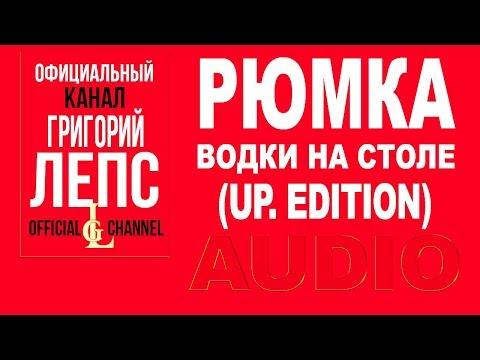 Григорий Лепс -  Рюмка водки на столе. Апгрэйд #Upgrade Deluxe Edition(Альбом 2016)