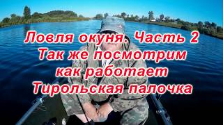 Способ рыбной ловли на тирольскую палочку