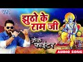 Jhutho Ke Ram Ji Pawan Singh   झूठो के राम जी   Crack Fighter Movie Song - Jhutho Ke Ram Ji Dil Tu video download