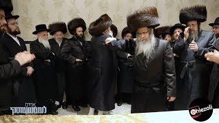 "Satmar Rebbe Dances with Bobov Rebbe - Sheva Brachos | אדמו""רי סאטמאר ובאבוב רקדו"
