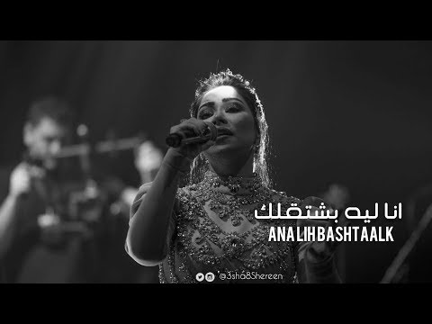 شيرين - انا ليه بشتقلك ( 2020 ) | Single