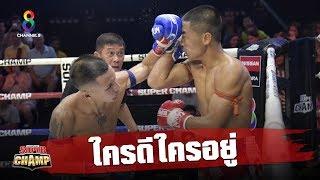 ช็อตเด็ดคู่มวยสุดมันส์ แลกกันแบบใครดีใครอยู่ | Muay Thai Super Champ | 25/08/62